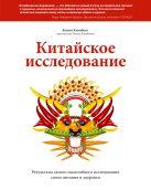 Кэмпбелл К. (при уч. Кэмпбелл Т.) - Китайское исследование. Результаты самого масштабного исследования связи питания и здоровья' обложка книги