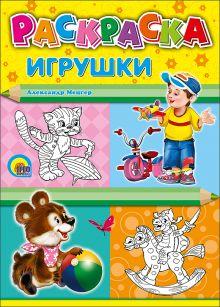Мецгер - Игрушки (раскраски) обложка книги