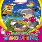 Степанов - Колыбельные песенки обложка книги