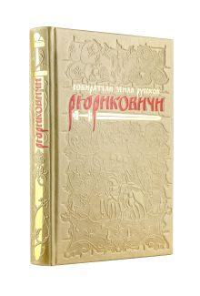 Буровский А.М. - Рюриковичи. Собиратели Земли Русской обложка книги
