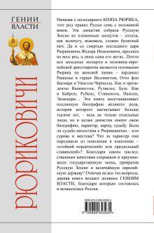 Обложка сзади Рюриковичи. Собиратели Земли Русской Андрей Буровский