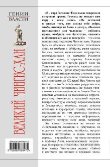 Обложка сзади Великий Чингис-хан. «Кара Господня» или «человек тысячелетия»? Евгений Кычанов