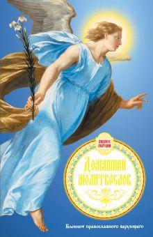 - Домашний молитвослов. Семейный блокнот (Оформление 1. Голубой) обложка книги