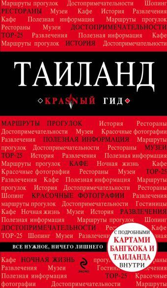 Таиланд Синцов А.В.
