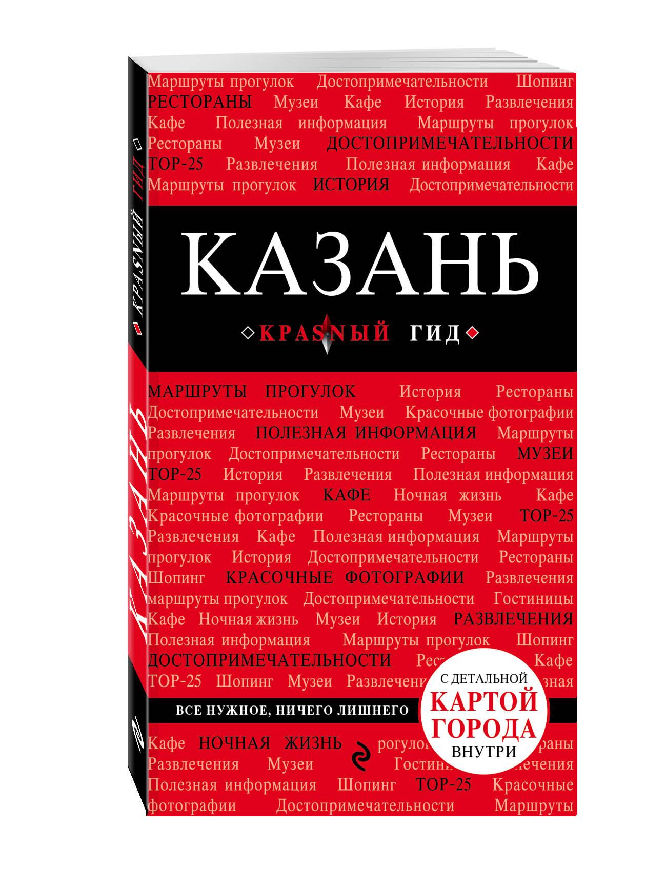 Синцов А.В. Казань казань настенная карта