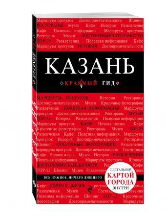 Казань Синцов А.В.