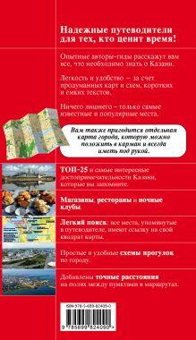 Обложка сзади Казань