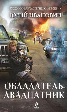 Иванович Ю. - Обладатель-двадцатник обложка книги