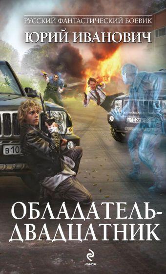 Обладатель-двадцатник Иванович Ю.