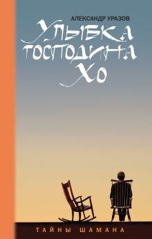 Уразов А.В. - Улыбка господина Хо: тайны шамана обложка книги