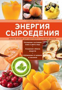 Турлес С. - Энергия сыроедения. Живое питание для здоровой и активной жизни обложка книги