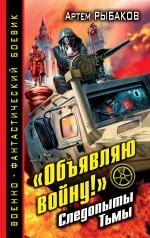 «Объявляю войну!» Следопыты Тьмы обложка книги