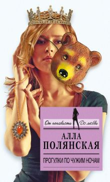 Полянская А. - Прогулки по чужим ночам обложка книги