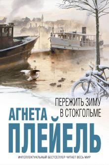 Плейель А. - Пережить зиму в Стокгольме обложка книги