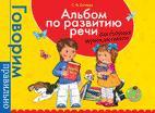 Альбом по развитию речи для дошкольников Батяева С.В.