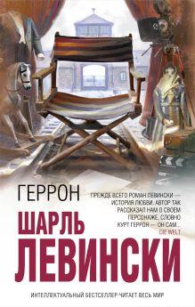 Левински Ш. - Геррон обложка книги