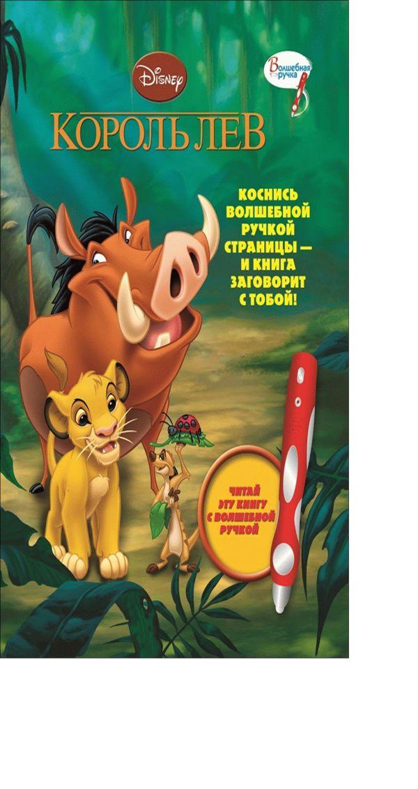 Король Лев. Дополнительная книж.к волшебной ручке.