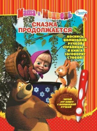 Маша и Медведь. Сказка продолжается. Дополнительная книж.к волшебной ручке.