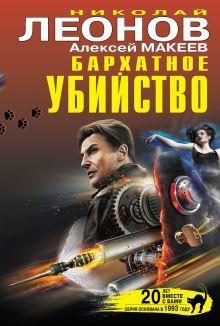 Леонов Н.И., Макеев А.В. - Бархатное убийство обложка книги