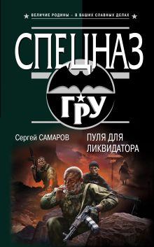 Самаров С.В. - Пуля для ликвидатора обложка книги