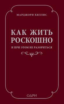 Хиллис М. - Как жить роскошно и при этом не разориться обложка книги