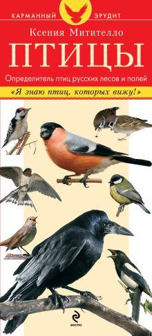 Митителло К.Б. - Птицы. Определитель птиц русских лесов и полей обложка книги