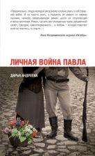 Андреева Д.А. - Личная война Павла' обложка книги