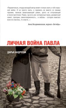 Андреева Д.А. - Личная война Павла обложка книги