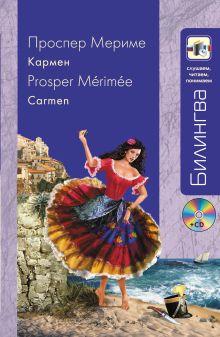 Мериме П. - Кармен (+CD) обложка книги