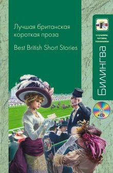 Лучшая британская короткая проза (+CD) обложка книги
