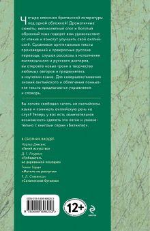 Обложка сзади Лучшая британская короткая проза (+CD) Чарльз Диккенс, Лоуренс Д.Г., Томас Гарди, Стивенсон Р.Л.