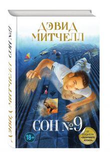 Сон № 9 обложка книги