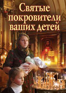 - Святые покровители ваших детей обложка книги