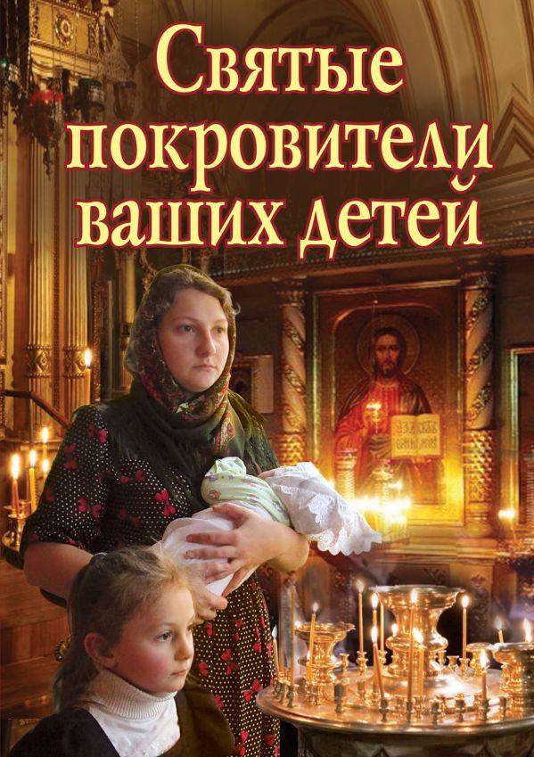 Святые покровители ваших детей