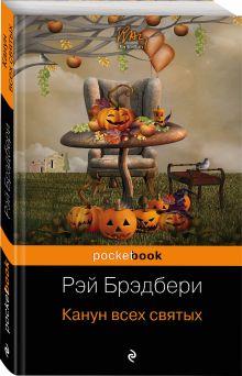 Брэдбери Р. - Канун всех святых обложка книги