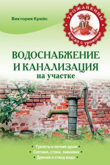 Крейс В.А. - Водоснабжение и канализация на участке обложка книги