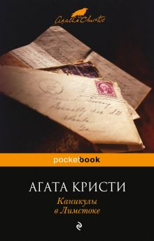 Кристи А. - Каникулы в Лимстоке обложка книги