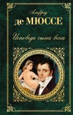Мюссе А. де - Исповедь сына века обложка книги