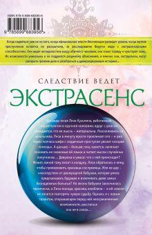 Обложка сзади Даже ведьмы умеют плакать Анна и Сергей Литвиновы