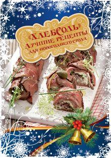 - Лучшие рецепты ХлебСоль для новогоднего стола обложка книги