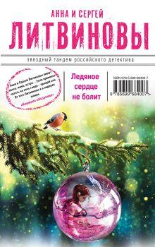 Литвинова А.В., Литвинов С.В. - Ледяное сердце не болит обложка книги