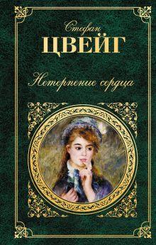 Цвейг С. - Нетерпение сердца обложка книги