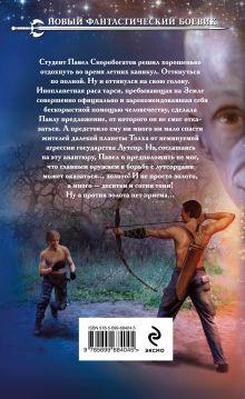 Обложка сзади Тарси Валерий Афанасьев