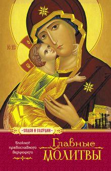 - Главные молитвы. Охранительный блокнот (Оформление 2. Красный) обложка книги