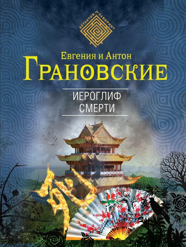 Иероглиф смерти Грановская Е., Грановский А.