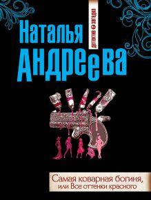 Андреева Н.В. - Самая коварная богиня, или Все оттенки красного обложка книги