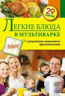 - Легкие блюда в мультиварке обложка книги