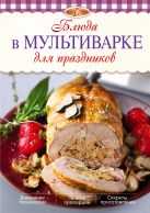 Блюда в мультиварке для праздников