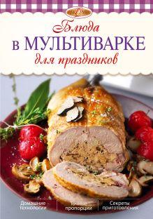 - Блюда в мультиварке для праздников обложка книги