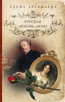 Арсеньева Е. - Русская любовь Дюма обложка книги